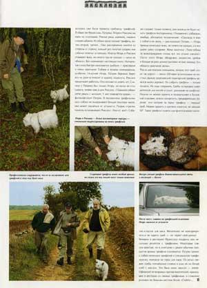 Article Russe sur la Truffe de Bourgogne - page 2